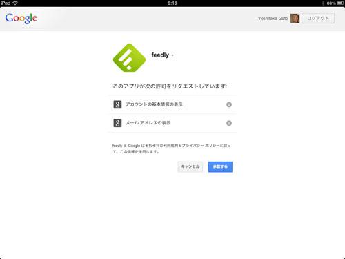 ipad-feedly-03