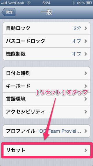 iphone-reset-03