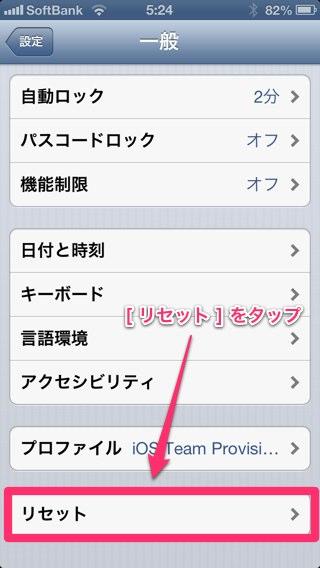 iphone-reset-03