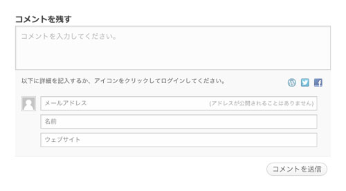 [ WordPress ] Facebook コメントから、Jetpack コメントに切り替えた