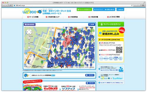 [ Wi2 ] 月額 380 円で街じゅうの Wi-Fi ( 公衆無線 LAN ) 使い放題のサービスが良さげ
