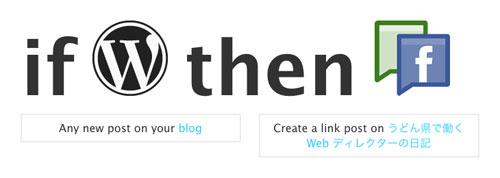 [ IFTTT ] WordPress で記事を書いたら、サムネイル付きで Facebook ページに自動投稿する方法