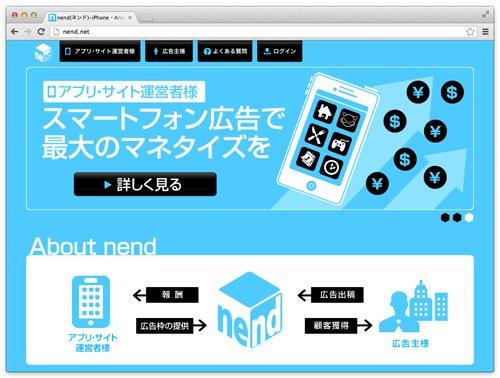 iPhone・Android などスマホ向けサイト・アプリに広告を出稿できる [ nend ( ネンド ) ] を使ってみました。