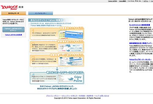 無料で広告が出ないサイト内全文検索 [ Yahoo! 検索 カスタムサーチ ] 試してみました~。