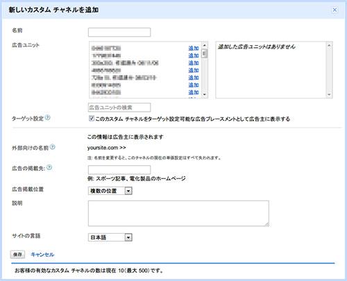 [ Google AdSense ] 収益向上? カスタムチャネルのターゲット設定やってみた。