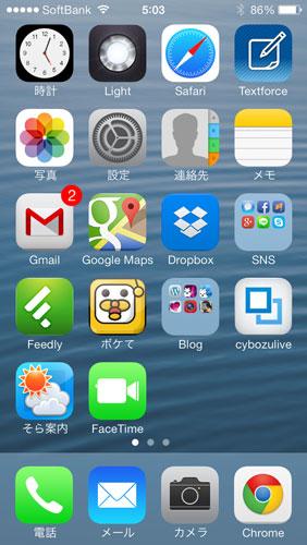 [ 人柱レポート ] iPhone 5 を iOS 7 にアップデートしたよ~