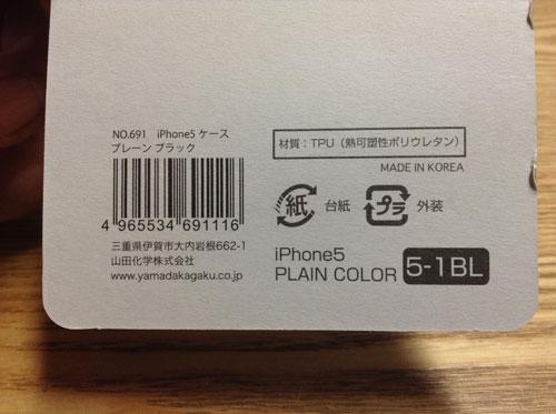 iphone-case-10