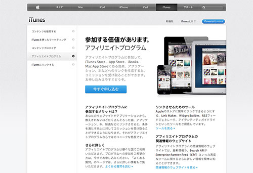 iTunes アフィリエイトの提携先が、リンクシェアから PHG に変更!登録からアフィリエイトリンク置換までやってみた!