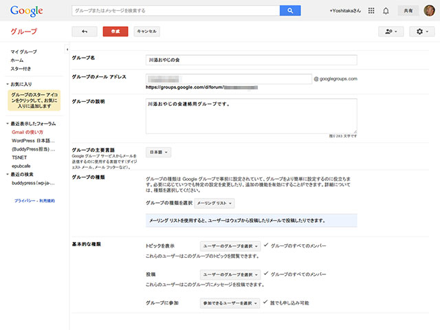 一斉メール配信方法をいろいろ検討して、結局、Google グループを使う事にした話