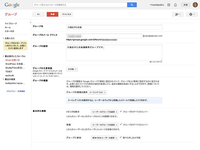 一斉メール配信方法をいろいろ検討して、結局、Google グループを使う事にした話