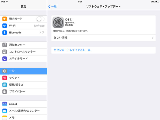 アップルから [ iOS 7.1 ] アップデートがリリースされたので、早速アップデートしてみました~。