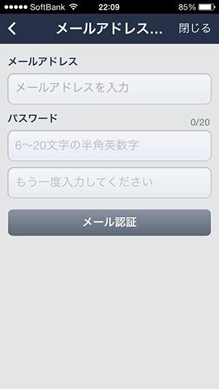 パソコンに LINE アプリをインストールする