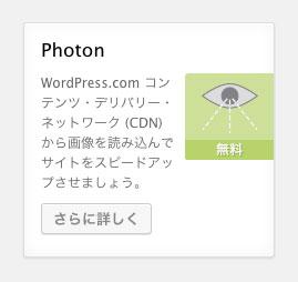 [ WordPress ] Jetpack プラグインの Photon CDN でブログを高速化する!
