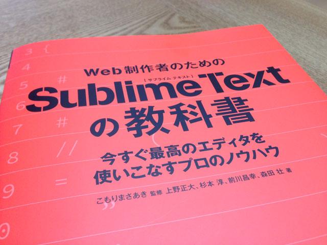 [ Web 制作者のための Sublime Text の教科書 - 今すぐ最高のエディタを使いこなすプロのノウハウ ] を読んだ
