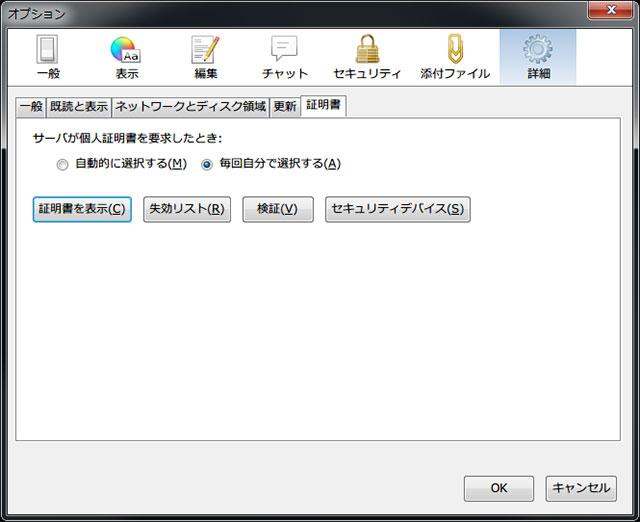 S/MIME を使ったメール暗号化方法のメモ