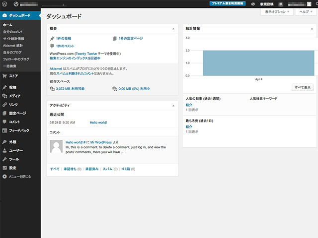 レンタルブログ型の WordPress.com を試してみました~