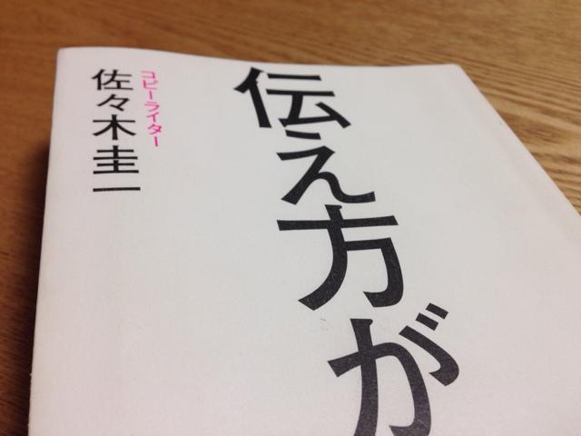 強いコトバが作れるようになる本! 佐々木圭一さまの [ 伝え方が9割 ] を読みました~。