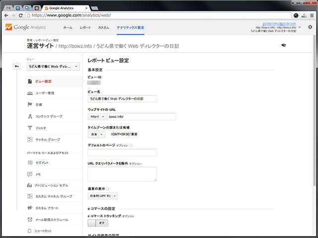 Google アナリティクスの設定で、特定の URL クエリパラメータを除外する