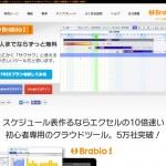 ガントチャートでプロジェクトを管理できる Brabio! ( ブラビオ ) 使ってみました~!