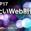 Webridge Meeting SP17「いま知っておきたい Web 制作のトピックス」に参加しました〜。