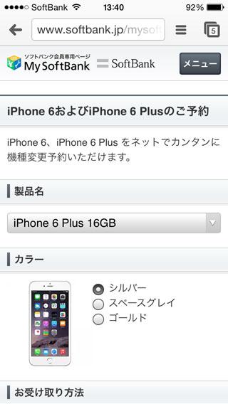 iPhone 6 Plus 16GB シルバーの事前受付を完了しました!