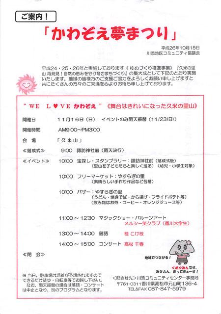 久米山イベント「かわぞえ夢まつり」で、スタンプラリーのお手伝いをしてきました~。