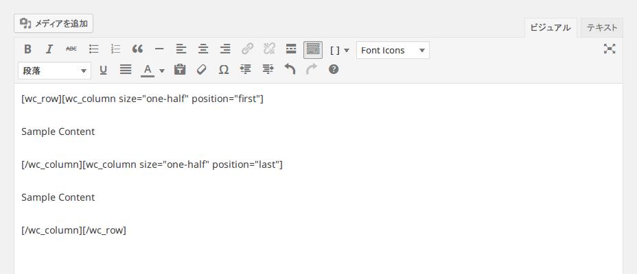 WordPress で、カラムレイアウトを作るプラグインを比較してみました。
