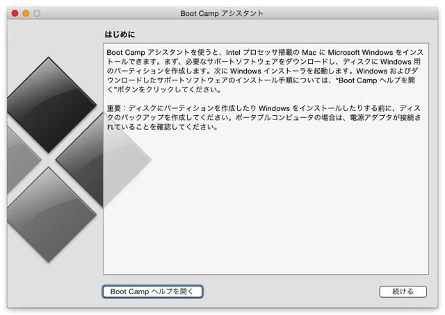 MacBook Pro ( 13-inch, Mid 2010 ) に Windows 8 をインストール