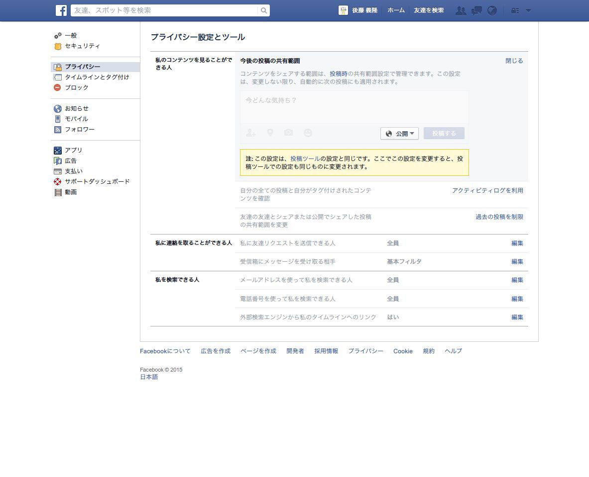 Facebook ページで、ハッシュタグ付きの投稿が表示されない場合の対処法