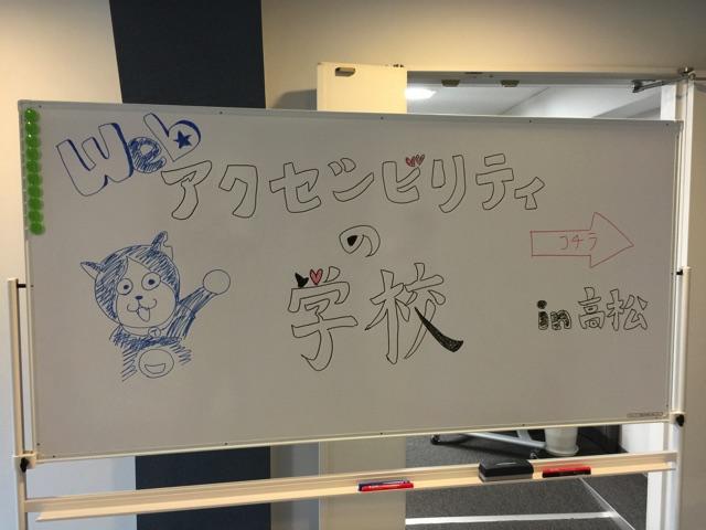 アクセシブルなサイト制作手法を学ぶ [ Web アクセシビリティの学校 in 高松 ] に参加してきました〜。