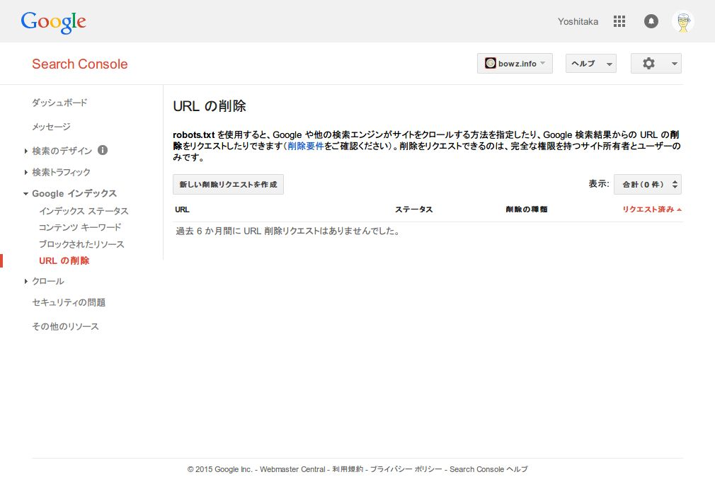 Google のインデックスから URL を削除する方法