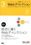 [ ウェブの仕事力が上がる標準ガイドブック 3 - Web ディレクション ] を読んだ