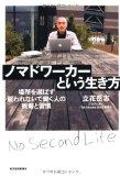 No Second Life 管理人、立花岳志氏 ( @ttachi ) 著 [ ノマドワーカーという生き方 ] を読んだ!