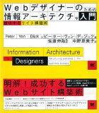 [ Web デザイナーのための情報アーキテクチャ入門 – 成功するサイト構築術 ] を読んだ