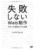 失敗しない Web 制作 – プロジェクト監理のタテマエと実践 by みどりかわえみこ