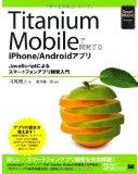 JavaScript で iPhone / Android アプリが開発できる [ Titanium Mobile ] 試してみました!