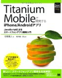 [ Titanium Mobile で開発する iPhone / Android アプリ ] を読んだ
