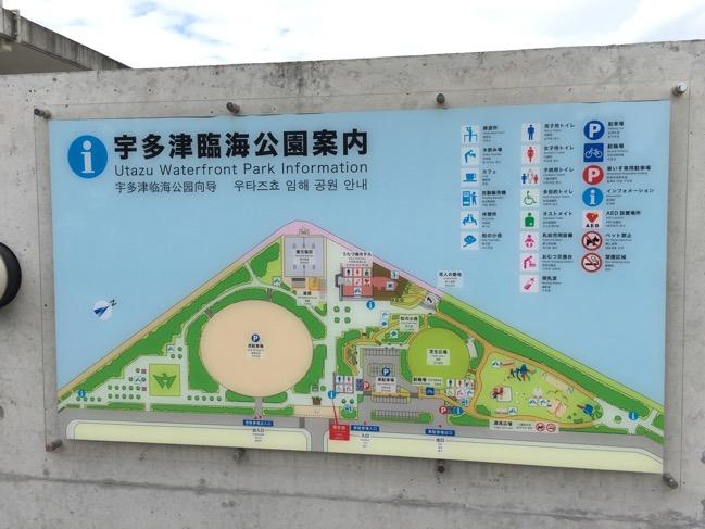 香川県綾歌郡宇多津町の「うたづ臨海公園」へ行ってきました~。