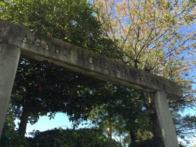 [ 朝日グリーンパーク ] スケボー等のすべる系の遊びに最適な公園でした~