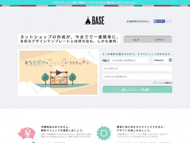初期費用・月額費用が無料のオンラインショップ [ BASE ( ベイス ) ] を試してみました~。