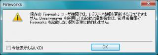 Windows Vista で Fireworks CS3 が起動しない