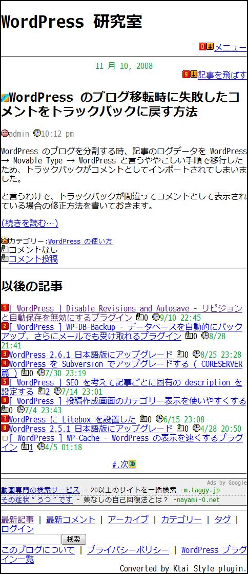 [ Ktai Style ] - WordPress のブログを携帯電話用に変換するプラグイン