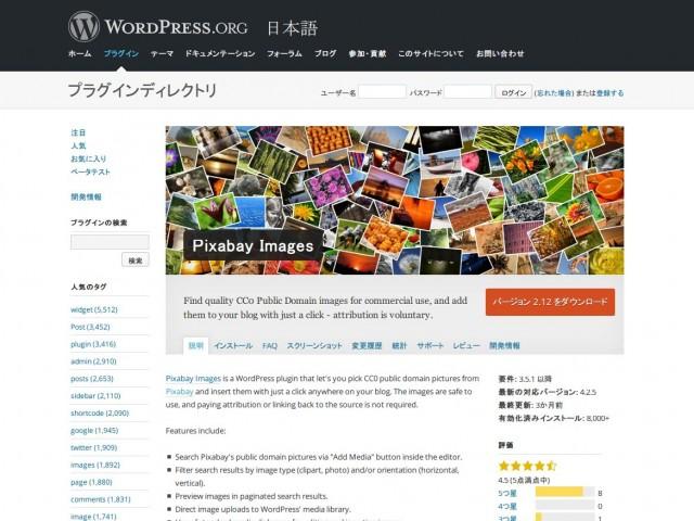 [ Pixabay Images ] 49万点もの無料写真素材を投稿へ簡単に貼り付けることが出来る WordPress プラグイン