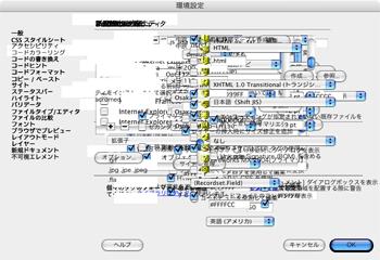 Mac 版 Dreamweaver 8 の環境設定が変だ
