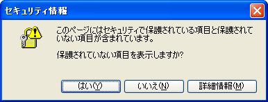 [ Internet Explorer ] 保護されていない項目を表示しますか? を非表示にする方法