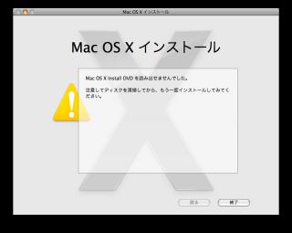 Mac OS X Snow Leopard ( 10.6 ) インストール失敗