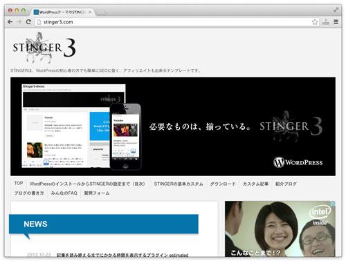 アクセスが倍増すると噂の WordPress テーマ [ Stinger3 ] を試してみました。