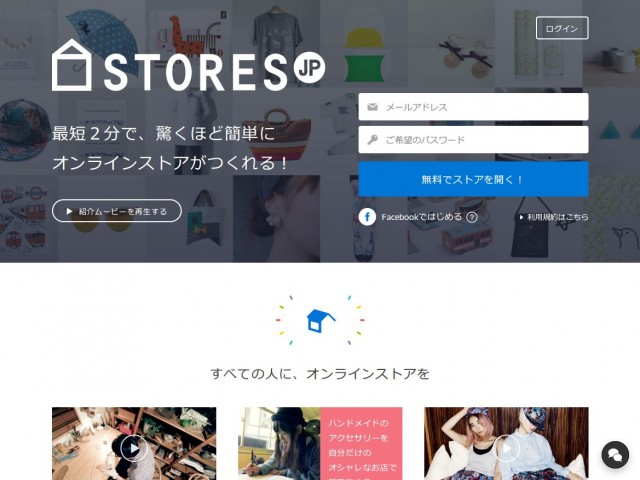 無料で簡単にオンラインショップを解説できる [ STORES.jp ] を試してみました~