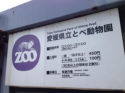 愛媛県の [ 愛媛県立とべ動物園 ] へ行ってきました~!