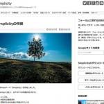 このブログの WordPress テーマを無料で高機能の [ Simplicity ] に変えました~。